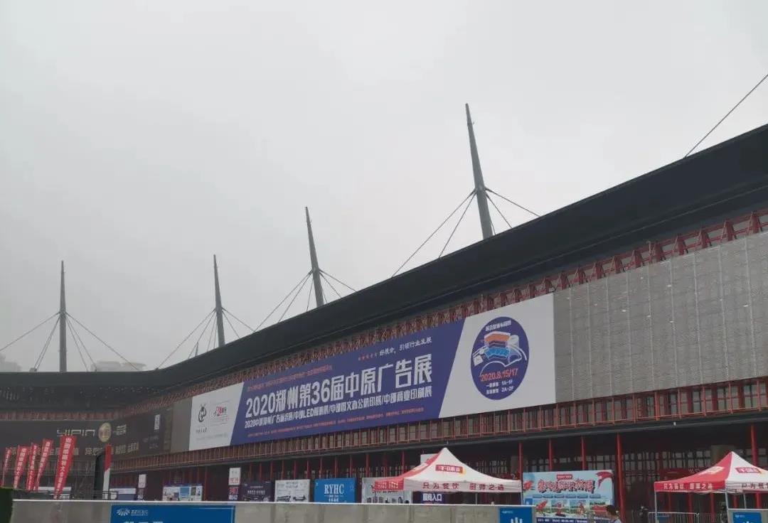 郑州大学包装工程校友会走访中国郑州第36届中原广告展参展包装企业