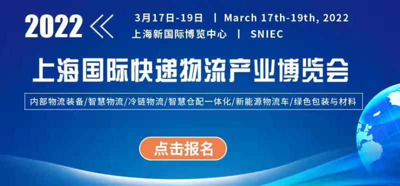 2022上海国际快递物流产业博览会火爆招商中